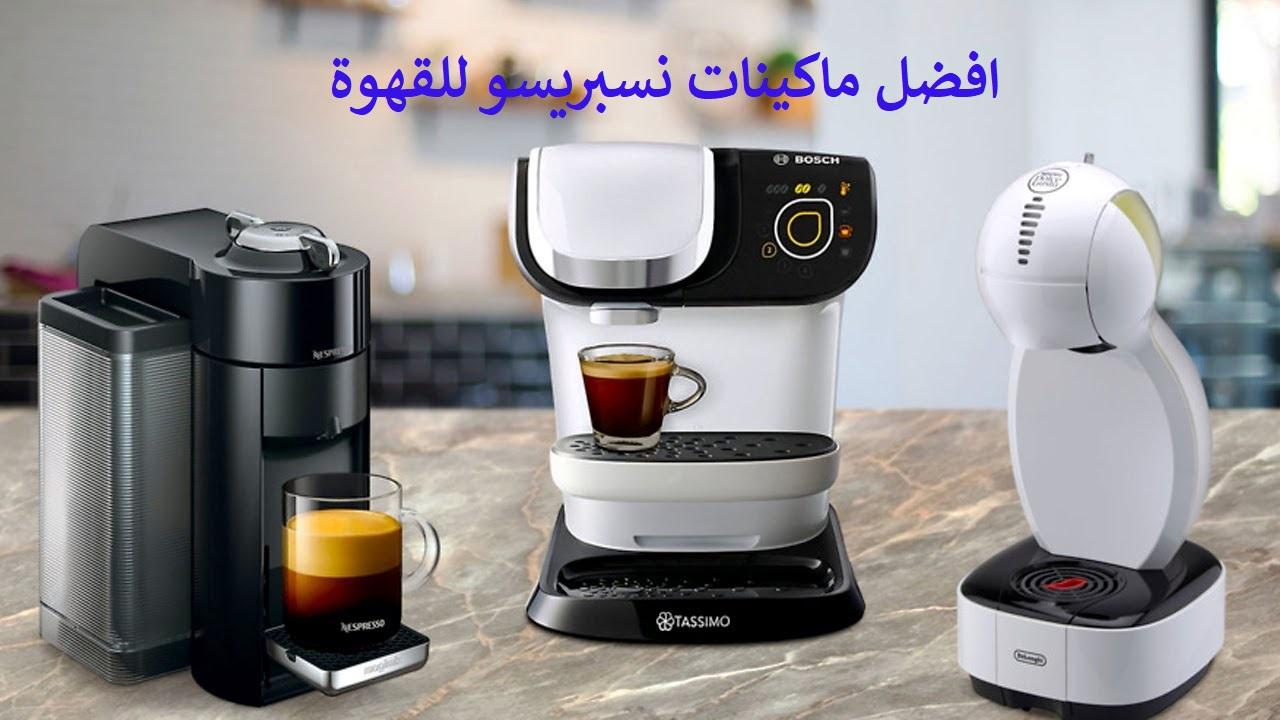 افضل انواع مكينة نسبريسو للقهوة والكابتشينو